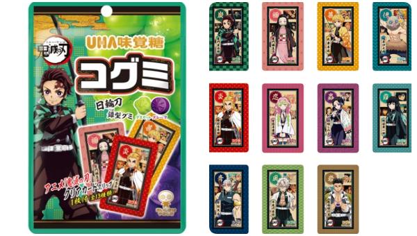 「鬼滅の刃 ×コグミ」コラボ発売!クリアカードクリップおまけ付きお菓子が全国コンビニ・スーパーで販売!