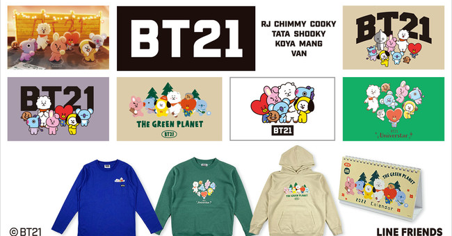 「BT21」イオン限定Tシャツ、トレーナー、パーカー、卓上カレンダー全13種類発売!グッズ販売・取扱い店舗