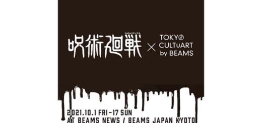 1「呪術廻戦×ビームス」コラボTシャツ・パーカー・キャップなど発売!オンライン・ポップアップストアにて販売・取扱い店舗|BEAMS