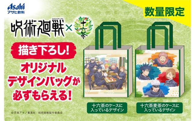 1「呪術廻戦×十六茶」コラボキャンペーン開催!オリジナルデザインバッグプレゼント