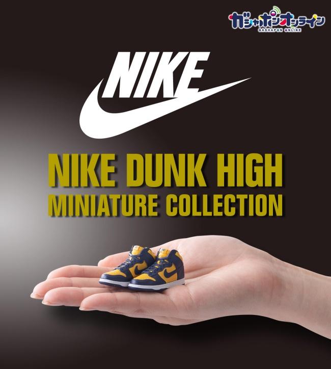 1「NIKE DUNK HIGH(ナイキダンク)×バンダイ」フィギュア(玩具・おもちゃ)発売!24時間いつでもガシャポンで登場 オンラインサイト