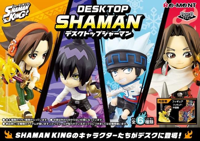 1シャーマンキング デスクトップフィギュア予約・注文開始!「DesQ DESKTOP SHAMAN」グッズ通販・取扱い店舗