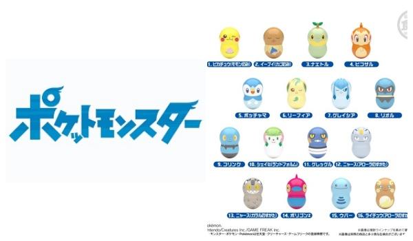 1ポケモン「クーナッツ6」予約・販売開始!グッズ(フィギュア付きお菓子・食玩)通販・取扱い店舗|バンダイ