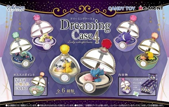 1ポケモン「ドリーミングケース4」予約・販売開始!グッズ(フィギュア)通販・取扱い店舗|Dreaming Case4