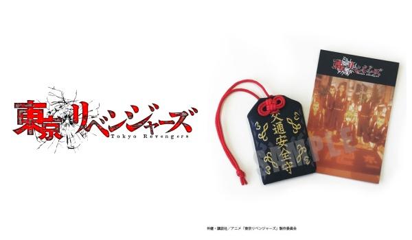 1東京リベンジャーズ「お守り 東京卍會 特攻服Ver.」予約・注文開始!限定グッズ通販・取扱い店舗