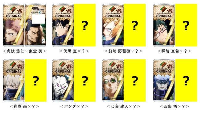 2「呪術廻戦×ダイドーコーヒー&カフェオレ」コラボ缶期間限定発売!全28種類がコンビニ・スーパーなどで販売