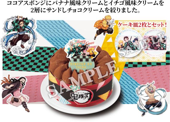 2【ローソン(コンビニ)】鬼滅の刃クリスマスケーキ・からあげクン予約開始!ケーキ皿・シール・DX日輪刀くじ抽選はがき付き 2021