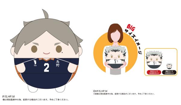 2ハイキュー「ふわコロりんBIG3」予約・販売開始!グッズ(ぬいぐるみ・マスコット)通販・取扱い店舗