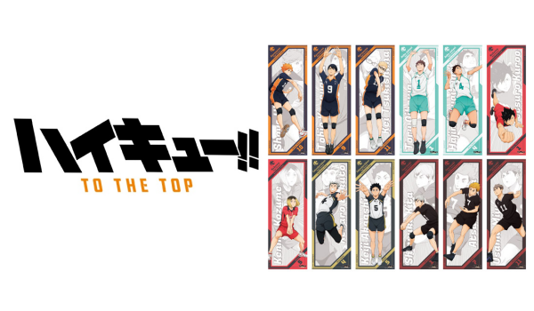 2ハイキュー「キャラポスコレクション3」予約・販売開始!グッズ・ポスター通販・取扱い店舗 日向・影山・及川など