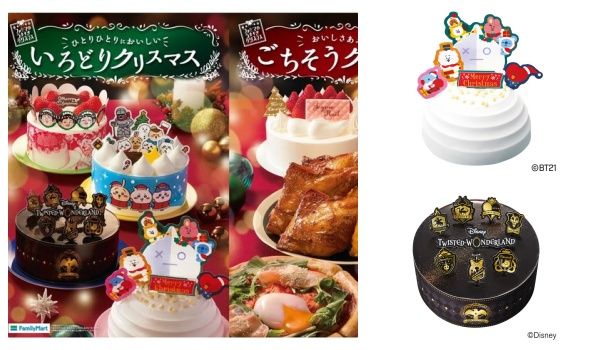 2ファミマ・クリスマスケーキ2021予約開始!【ちいかわ、BT21、僕とロボコ、すみっコぐらし】など|コンビニ早期予約割引もあり