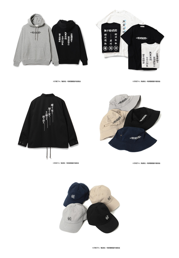 3「呪術廻戦×ビームス」コラボTシャツ・パーカー・キャップなど発売!オンライン・ポップアップストアにて販売・取扱い店舗|BEAMS