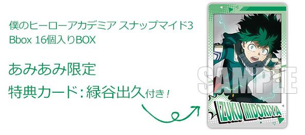 3-4ヒロアカ「スナップマイド3 Abox、Bbox」再販予約・注文開始!僕のヒーローアカデミアグッズ(カード)通販・取扱い店舗