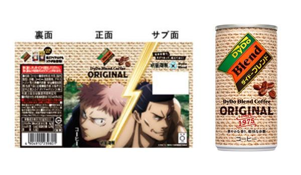 4「呪術廻戦×ダイドーコーヒー&カフェオレ」コラボ缶期間限定発売!全28種類がコンビニ・スーパーなどで販売