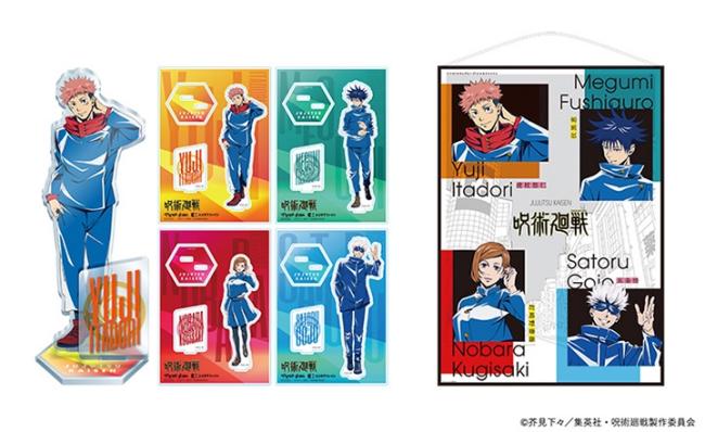 4「呪術廻戦×マツモトキヨシ・ココカラファイン」コラボキャンペーン開催!対象商品購入でグッズが抽選で当たる・限定販売