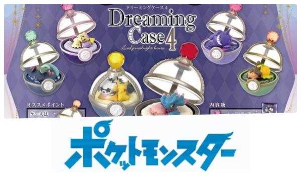 4ポケモン「ドリーミングケース4」予約・販売開始!グッズ(フィギュア)通販・取扱い店舗|Dreaming Case4
