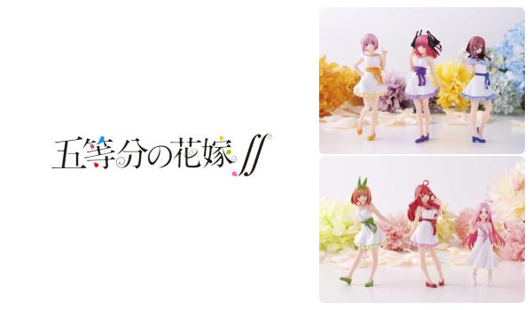 4五等分の花嫁∬「ガシャポートレイツGASHA PORTRAITS 」1・2予約・注文開始!いつ?フィギュア・グッズ販売・通販