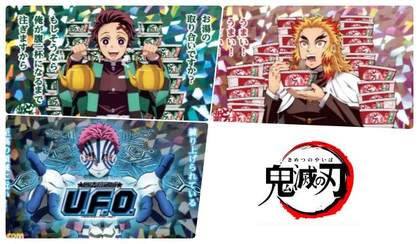 4鬼滅の刃×どん兵衛&UFOコラボ商品発売!シール・ファイルなどグッズプレゼントキャンペーン実施|応募方法など
