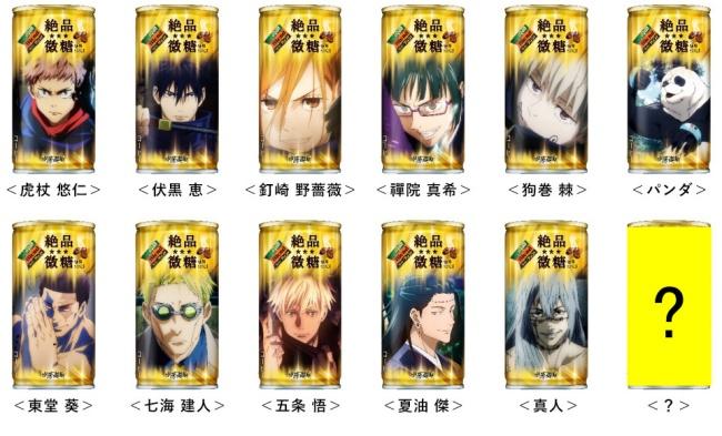 5「呪術廻戦×ダイドーコーヒー&カフェオレ」コラボ缶期間限定発売!全28種類がコンビニ・スーパーなどで販売