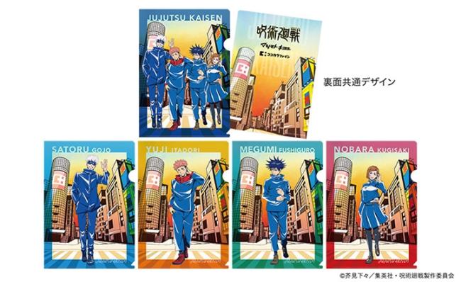 5「呪術廻戦×マツモトキヨシ・ココカラファイン」コラボキャンペーン開催!対象商品購入でグッズが抽選で当たる・限定販売