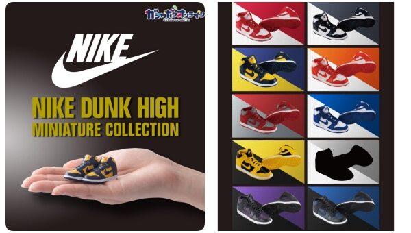 5「NIKE DUNK HIGH(ナイキダンク)×バンダイ」フィギュア(玩具・おもちゃ)発売!24時間いつでもガシャポンで登場|オンラインサイト