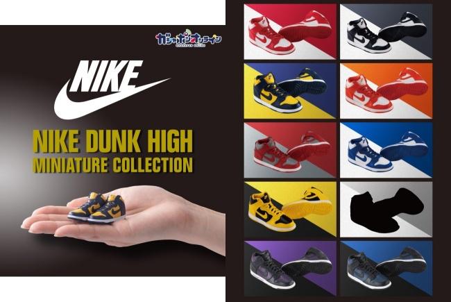 6「NIKE DUNK HIGH(ナイキダンク)×バンダイ」フィギュア(玩具・おもちゃ)発売!24時間いつでもガシャポンで登場 オンラインサイト