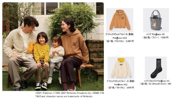 「ポケモン×GUジーユー」コラボ2021冬用スウェット・パーカーなど発売!オンライン・店舗販売開始!