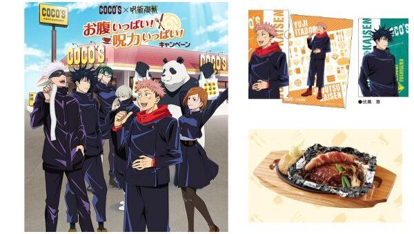 「呪術廻戦×COCO'Sココス」コラボキャンペーン開催!クリアファイルプレゼント・限定グッズ販売など