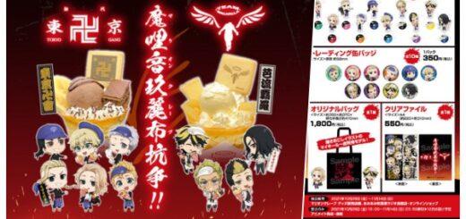 「東京リベンジャーズ×マリオンクレープ」コラボキャンペーン開催!グッズ・フード販売・購入特典(プレゼント)など