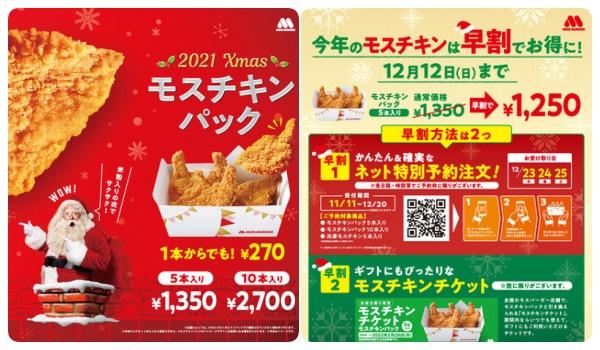 クリスマス2021「モスチキン」発売!いつから?早期割引・ネット予約注文・価格など紹介
