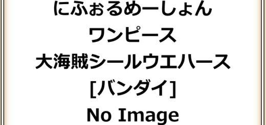 ワンピース「にふぉるめーしょん大海賊シールウエハース」予約・注文開始!ONE PIECEグッズ・シール付きお菓子通販・取扱い店舗