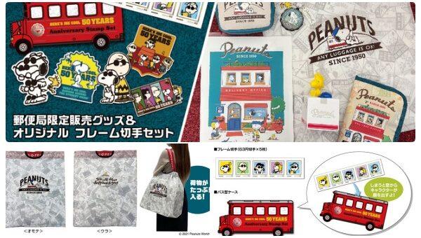 郵便局で『スヌーピー』グッズが限定販売!50周年記念フレーム切手セットもネットショップなどで登場!