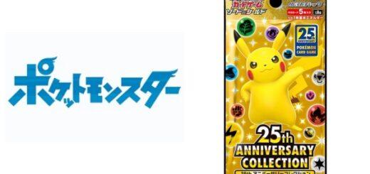 1ポケモン「カードゲーム ソード&シールド 拡張パック 25th ANNIVERSARY COLLECTION」予約・販売開始!グッズ通販・取扱い店舗