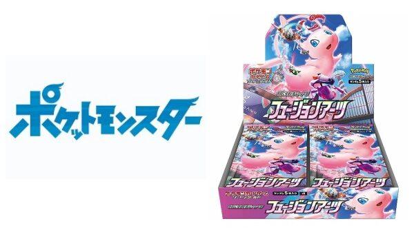 1ポケモン「カードゲーム ソード&シールド 拡張パック フュージョンアーツ」予約・販売開始!グッズ通販・取扱い店舗