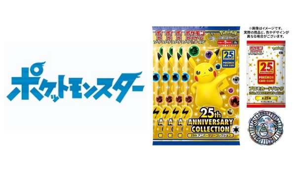 2ポケモン「カードゲーム ソード&シールド 拡張パック 25th ANNIVERSARY COLLECTION」予約・販売開始!グッズ通販・取扱い店舗