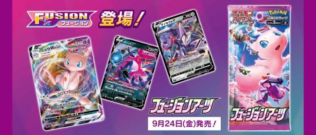 2ポケモン「カードゲーム ソード&シールド 拡張パック フュージョンアーツ」予約・販売開始!グッズ通販・取扱い店舗
