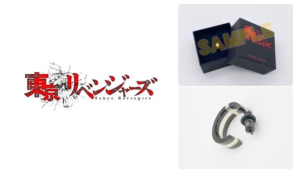2東京リベンジャーズ「三ツ谷のピアス」予約・注文開始!限定グッズ通販・取扱い店舗