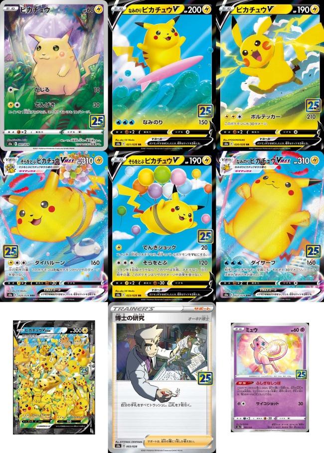 3ポケモン「カードゲーム ソード&シールド 拡張パック 25th ANNIVERSARY COLLECTION」予約・販売開始!グッズ通販・取扱い店舗