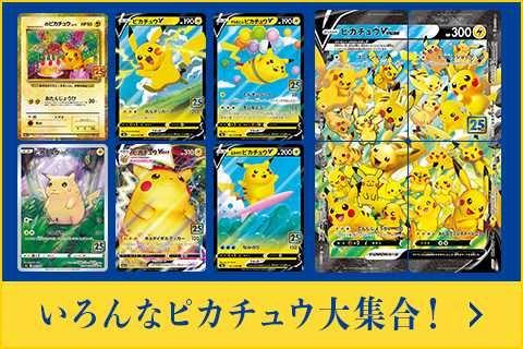 4ポケモン「カードゲーム ソード&シールド 拡張パック 25th ANNIVERSARY COLLECTION」予約・販売開始!グッズ通販・取扱い店舗