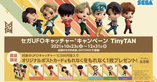 BTS「TinyTAN(タイニータン)×セガ」コラボキャンペーン開催!ゲームセンターでポストカード・グッズが貰える